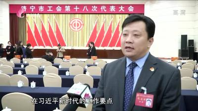济宁市工会第十八次代表大会