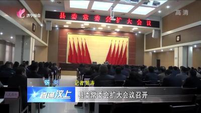 汶上:县委常委会扩大会议召开