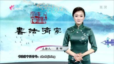 書法濟寧—20191226