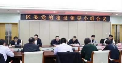 兖州区委党的建设领导小组会议召开