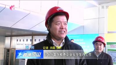 微山:县领导督导检查企业安全生产工作