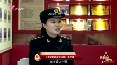 《天南地北濟寧兵》——高中坤
