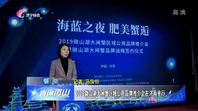 微山:2019微山湖大闸蟹区域公用品牌推介会在济南举行