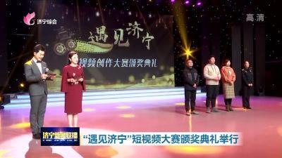 """""""遇见济宁""""短视频大赛颁奖典礼举行"""