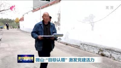 """【领航】微山""""目标认领""""激发党建活力"""