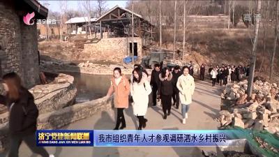 我市组织青年人才参观调研泗水乡村振兴