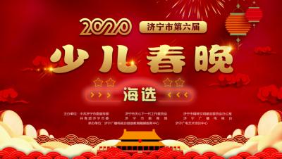 2020济宁市第六届少儿春晚海选-万达广场下午场(上)
