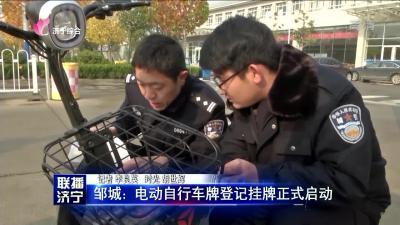 邹城:电动自行车牌登记挂牌正式启动