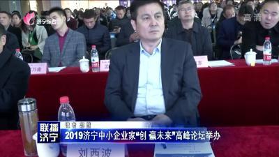"""2019注册送体验金免申请中小企业家""""创·赢未来""""高峰论坛举办"""