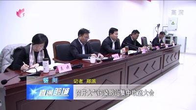 鄒城:召開大氣污染防治集中攻堅大會