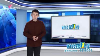 财经第一线_20191207