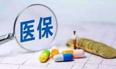 新医保1月1日落地 山东丙肝患者可低价用创新药