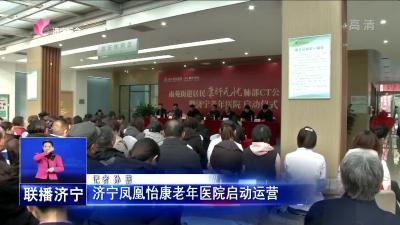 济宁凤凰怡康老年医院启动运营
