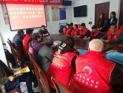 阜橋街道安阜街社區舉行優秀志愿者表彰會
