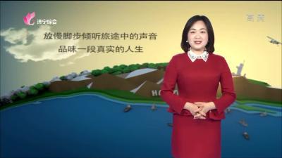 爱尚旅游-20191224