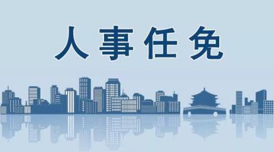 兗州區發布人民政府人事任免通知 任命4位人民政府組成人員