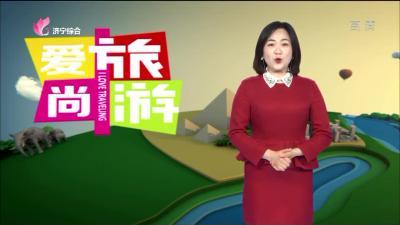愛尚旅游-20191229