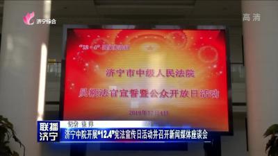 """济宁中院开展""""12.4""""宪法宣传日网上投注彩票APP并召开新闻媒体座谈会"""