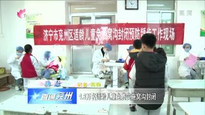 兗州:1.3萬名適齡兒童免費實施窩溝封閉