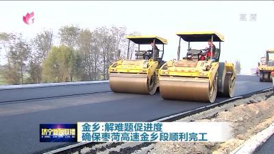 金乡:解难题促进度 确保枣菏高速金乡段顺利完工