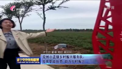 兖州小孟镇乡村振兴服务队:发挥职能优势 助力乡村振兴