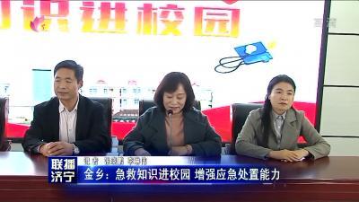 金乡:急救知识进校园 增强应急处置能力