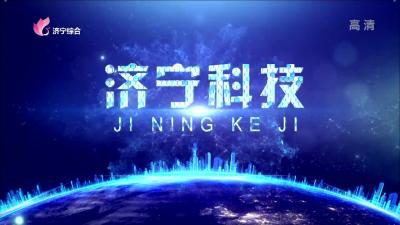 济宁科技—20191213