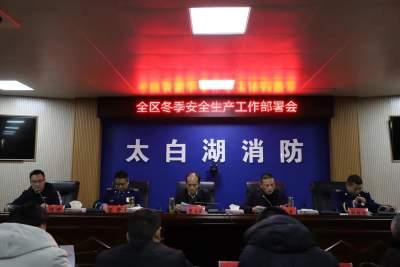 太白湖新区召开全区冬季安全生产网上投注彩票APP部署会