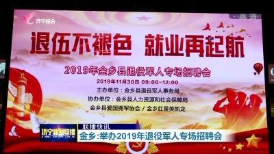 金鄉:舉辦2019年退役軍人專場招聘會