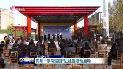 """兗州:""""學習強國""""進社區活動啟動"""