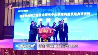 兖州:山东首个国家级钢结构研究院在兖州成立
