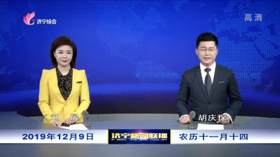 济宁新闻联播-20191209