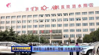 泗水县:主题教育一图懂   分类施策促整改