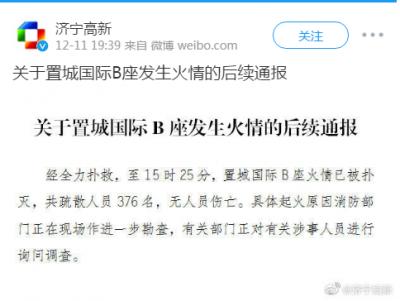 濟寧高新區發布關于置城國際B座發生火情的后續通報