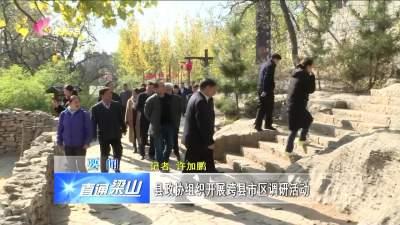 梁山:縣政協組織開展跨縣市區調研活動