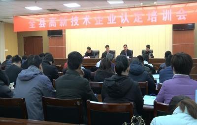 汶上召开高新技术企业认定培训会