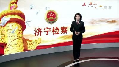 济宁检察—20191226