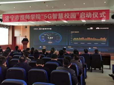 """联通5G再发力,全省首个职业院校""""5G+智慧校园""""落地棋牌现金游戏娱乐"""