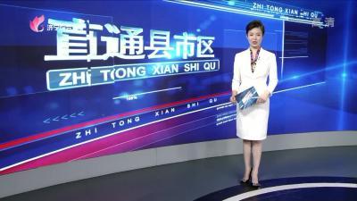 《直通县市区-太白湖新区、鱼台》——20191205