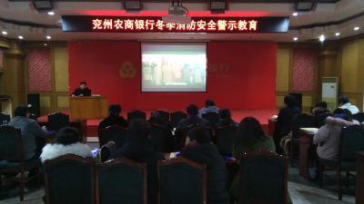 兖州农商银行组织召开《安全保卫制度汇编》专题培训暨安保工作会议