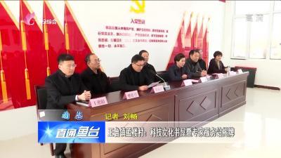 魚臺王魯鎮孟樓村:科技文化書屋暨專家服務站揭牌