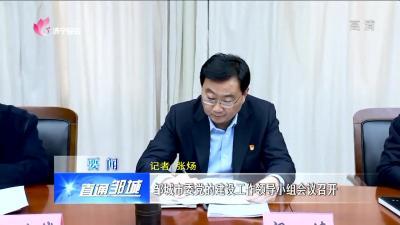 邹城:邹城市委党的建设工作领导小组会议召开
