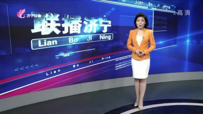 联播济宁20191207