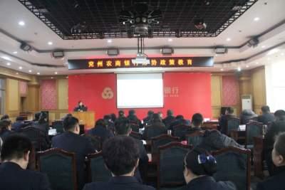 兖州农商银行开展形势政策教育