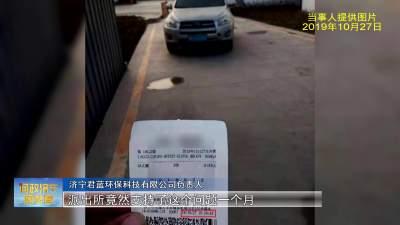 问政济宁回头看|任城:经济纠纷引发堵门 警察:管不了