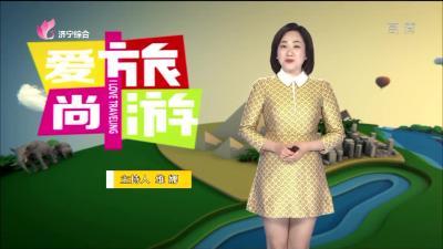 爱尚旅游-20191212