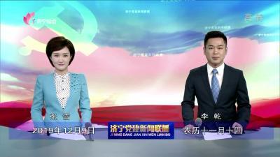 济宁党建新闻联播-20191209