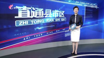 《直通县市区-邹城、梁山》——20191204