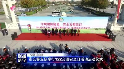 市交警支队举行122交通安全日活动启动仪式