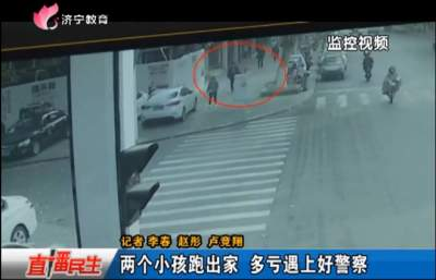 兩個小孩跑出家 多虧遇上好警察